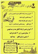 تقویتی شیمی تبریز