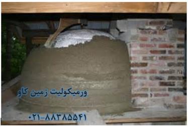 ورمیکولیت(Vermiculite) و بتن سبک وزن: - 1
