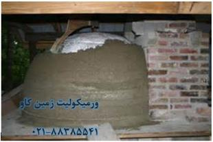 ورمیکولیت(Vermiculite) و بتن سبک وزن:
