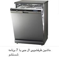 فروش ظرفشویی های LG