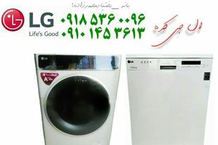 فروش استثنایی ظرفشویی و لباسشویی ال جی بانه