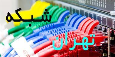 خدمات شبکه ، پشتیبانی شبکه ، نصب و راه اندازی شبکه - 1