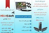 طراحی وبسایت, اپلیکیشن و نصب انواع دوربین مداربسته