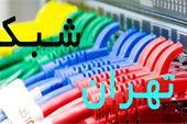 خدمات شبکه ، پشتیبانی شبکه ، نصب و راه اندازی شبکه