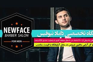 آرایشگاه مردانه تهران - 1