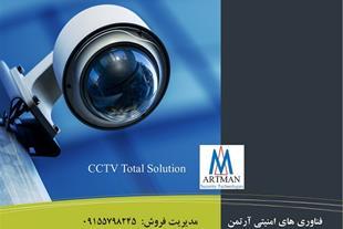 سیستم نظارت تصویری تحت شبکه ، دوربین مداربسته