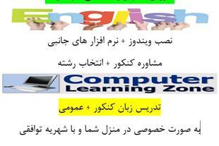 آموزش زبان و کامپیوتر در منزل شما