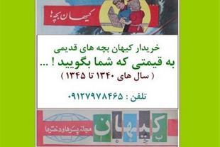 فروش مجلات کیهان بچه های سال های 1340 تا 1345