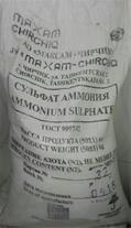 فروش سولفات آمونیوم ازبکستان به صورت کریستال