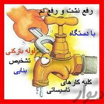 لوله بازکنی تخلیه چاه لوله کشی ،رفع نم سراسر تهران