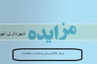 مزایده شهرداری تهران