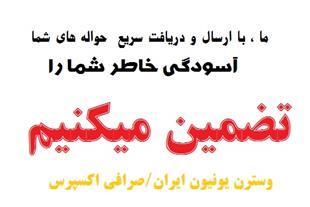 وسترن یونیون ایران/صرافی اکسپرس