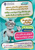فستیوال رایگان هفته ای رباتیک برای تمامی سنین