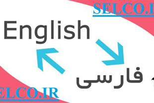 انجام پایان نامه،ترجمه انگلیسی به فارسی،اکسپت isi