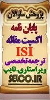 پایان نامه،ترجمه آنلاین انگلیسی به فارسی،اکسپت ISI