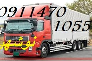 حمل اثاثیه منزل در نوشهر ، باربری در نوشهر - نوشهر