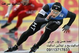 آموزش اسکیت پایه و سرعت با مربیگری احمد حسن پور