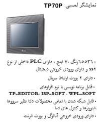 فروش نمایشگر لمسی دارای PLC داخلی - 1