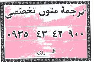 ترجمه متون در دارالترجمه آذربایجان، تبریز و ارومیه