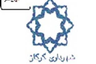 مناقصه شهرداری گرگان