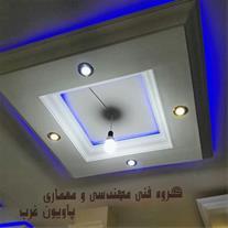 مشاوره و اجرای کناف - نماینده مجاز کناف ایران