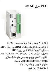 فروش PLC دلتا مدل SE - 1