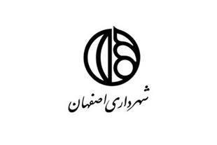 مناقصه شهرداری اصفهان