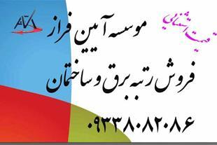 فروش رتبه 5 برق و ساختمان  تهران 