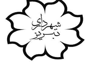 مناقصه شهرداری تبریز