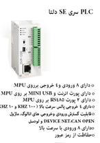 فروش PLC دلتا مدل SE