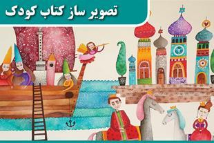 آموزش تصویر ساز کتاب کودک