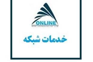 خدمات اینترنت پر سرعت وایرلس و ADSL - خدمات شبکه