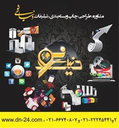 خدمات چاپ ، تبلیغات ، مشاوره بازاریابی - 1