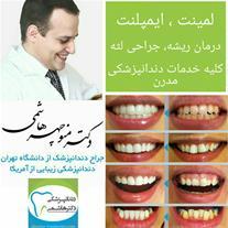 انجام خدمات دندانپزشکی مدرن ، دکتر منوچهر هاشمی