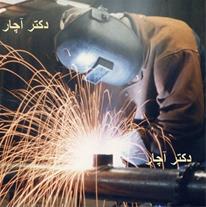 جوشکاری ، ساخت و تعمیرات وسایل فلزی