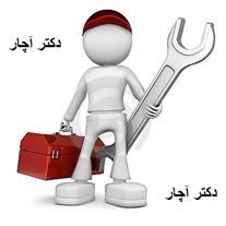 راه اندازی و تعمیرات چاه و فاضلاب