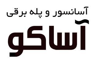 آسانسور اصفهان - شرکت نصب فروش راه اندازی
