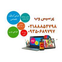 طراحی سایت حرفه ای با گرافیک اختصاصی