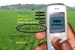 کنترل پمپ کشاورزی از راه دور با موبایل