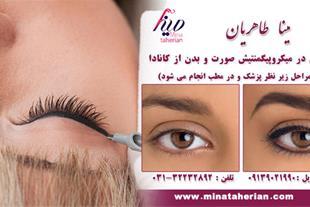 مرکز تخصصی تاتو خط چشم و خط مژه  در اصفهان