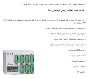 کنترل دمای DTE دارای 4 ورودی برای ترموکوپل - 1