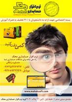 بسته تخصصی برای داشجویان عزیز