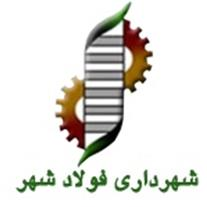 مناقصات شهرداری فولادشهر