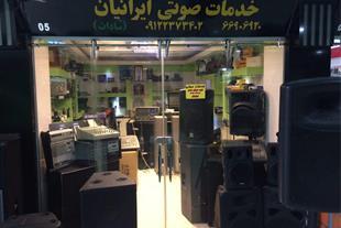 لوازم صوتی ایرانیان