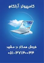 فروش همکار کامپیوتر ، لپ تاپ ، تبلت ، لوازم جانبی