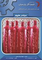 فروش هلیم در شیراز کارخانه کیمیا گاز پارسیان