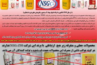 آب بندی و مقاوم سازی سازه - محصولات نانو NSGCo - 1