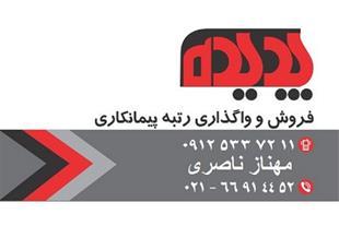 واگذاری رتبه 5 راه و ساختمان تهران و شهرستان