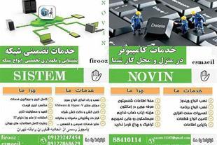 خدمات کامپیوتری نوین ، فروش کامپیوتر و لب تاپ
