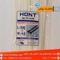 بست پلاستیکی 50 سانتی متر سفید hont - 1